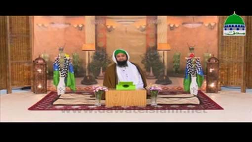 Islam Aur Dars e Muhabbat Ep 20 - Khatoon e Jannat Saiyyeda Fatima Zahra رضی اللہ تعالٰی عنھا Kay Fazail