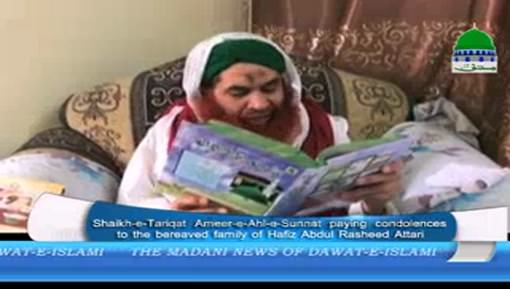 Video Condolence Message To The Family Of Hafiz Abdul Rasheed Attari
