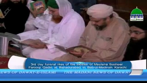 3rd Day Funeral Reas of The Mother Of Hazrat Maulana Basheer Farooqi Sahib