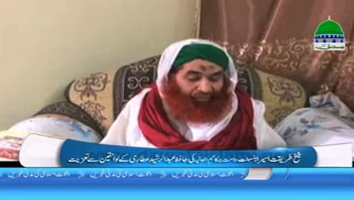 Hafiz Abaul Rasheed Attari Kay Inteqal Par Lawaheqeen say taziyat