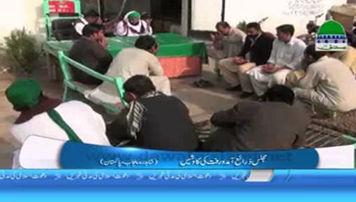 Shadara Pakistan Main Majlis e Zaraye Aamad o Rafat Ki Kawashain