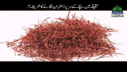 Aqeeqay Main Bachay Kay Sar Par Zafran Laganay Ka Tarika