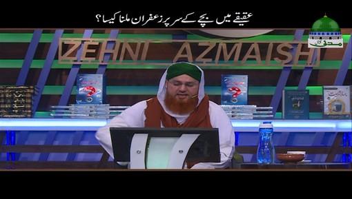 Aqeeqay Main Bachay Kay Sar Par Zafran Malna Kaisa?