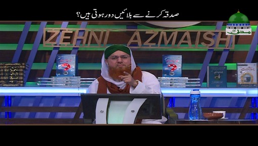 Sadaqa Karnay Say Balain Door Hoti Hain?