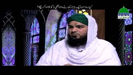 Kia Rozana 1 Hazar Kamanay Wala Bhi Zakat Day Ga?