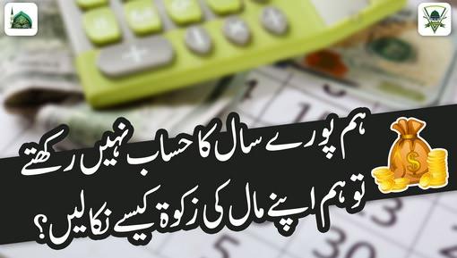 Kia Zakat Ki Adaigi Kay Liye Pooray Saal Ka Hisab Rakhna Zaroori Hai?