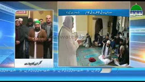 Ashiqan e Rasool Kay Madani Qafilay Main Madani Kaam