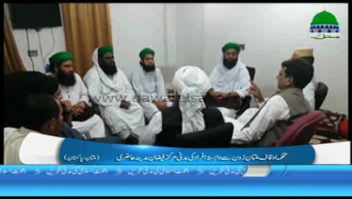 Mehkma e Auqaf Multan Say Wabasta Afrad Ki Faizan e Madina Hazri