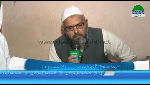 Majlis e Rabita Ki Hazrat Maulana Ghulam Mustafa Sahib Ki Bargah Main Hazri