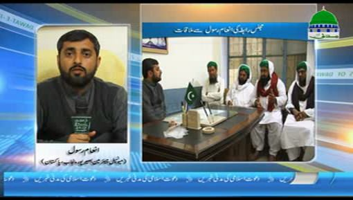 Majlis e Rabita Ki Inaam Rasool Say Mulaqat