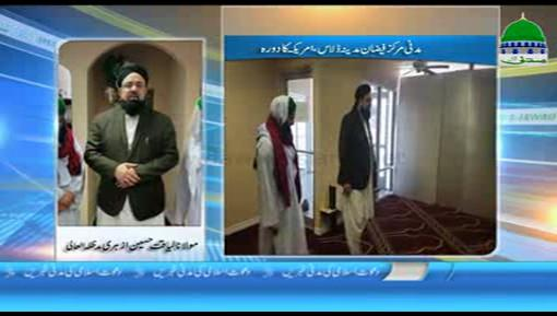 Hazrat Maulana Liaquat Hussain Hazarvi Sahib Ka Faizan e Madina America Ka Dorah