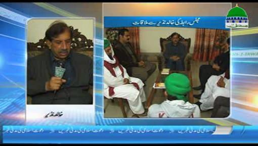 Majlis e Rabita Ki MPA Azad Ali Tabassum Say Mulaqat