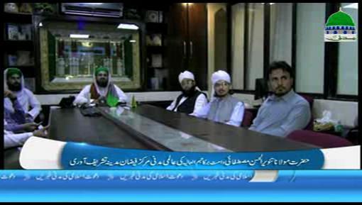 Hazrat Maulana Tanveer ul Hasan Mustafai Sahib Ki Faizan e Madina Amad