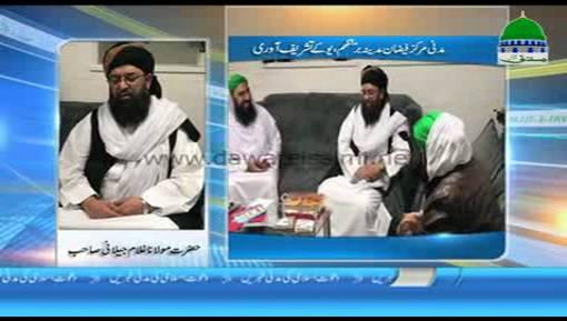 Hazrat Maulana Ghulam Jilani Sahib Ki UK Faizan e Madina Amad