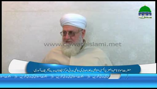 Hazrat Maulana Abdul Aziz Alhasani Sahib Ki Faizan e Madina Tashreef Awari