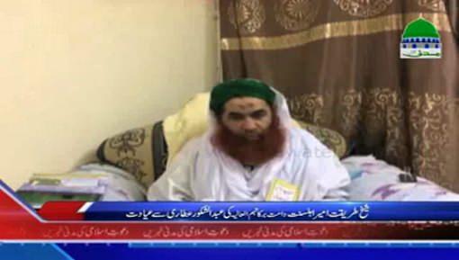 Abdul Shakoor Attari Say Ameer e Ahlesunnat Ki Ayadat