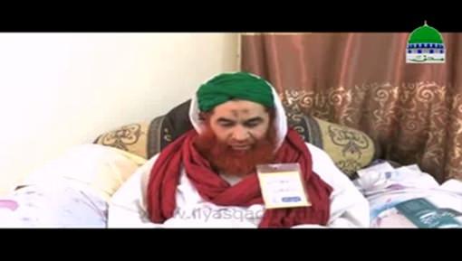 Faiz Ismail Qadri Say Ameer e Ahlesunnat Ki Ayadat