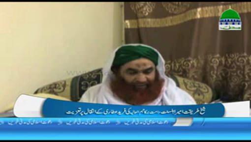 Fareed Attari Kay Lawahiqeen Say Ameer e Ahlesunnat Ki Taziyat