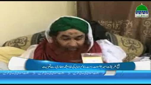 Ghulam Muhammad Attari Say Ameer e Ahlesunnat Ki Taziyat