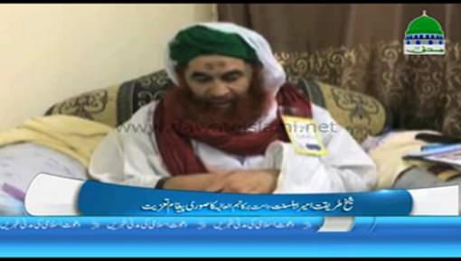 Haji Naeem Attari Ki Walida Kay Intiqal Par Ameer e Ahlesunnat Ki Lawahiqeen Say Taziyat