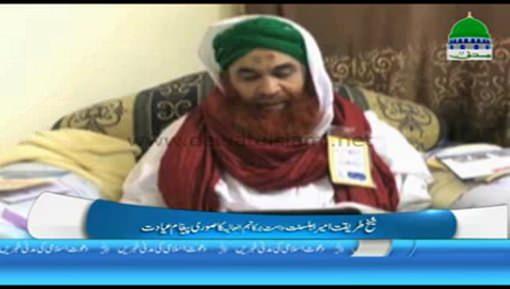 Hashim Attari Say Ameer e Ahlesunnat Ki Ayadat