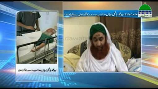 Hazrat Allama Maulana Syed Hashmi Miyan Sahib Say Ameer e Ahlesunnat Ki Ayadat