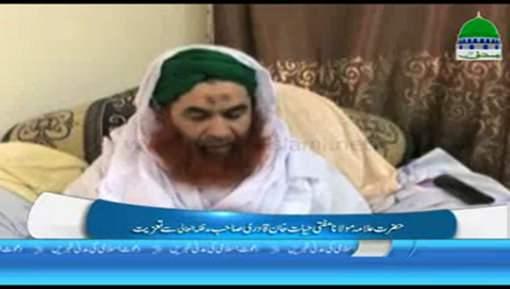 Hazrat Allama Mufti Hayat Khan Qadri Sahib Say Ameer e Ahlesunnat Ki Taziyat