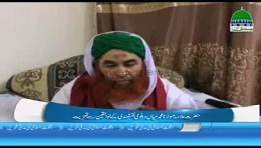 Hazrat Maulana Muhammad Miyan Naqshbandi Kay Lawahiqeen Say Taziyat