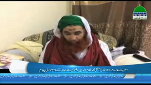 Hazrat Allama Maulana Mufti Muhammad Nizam uddin Razavi Sahib Kay Naam Soori Paigham