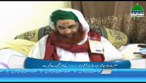 Hazrat Peer Syed Muhammad Saeed Bukhari Naqshbandi Kay Lawahiqeen Say Taziyat