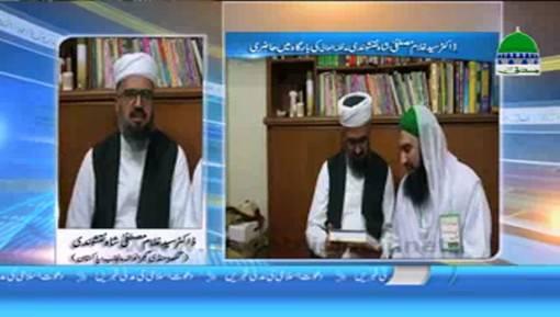 Nigran e Uk Cabina Ki Dr Syed Ghulam Mustafa Shah Naqshbandi Ki Bargah Main Hazri
