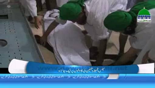 Majlis e Tajheez o Takfeen Ki Kawishon Par Aik Jaiza