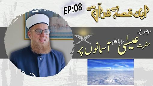 Aik Qissa Hai Quran Say Ep 12 - 70 Hazar Murday Zinda Ho Gaye