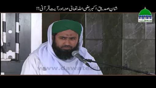 Shan e Siddiq e Akbar رضی اللہ تعالٰی عنہ Aur Ayaat e Quran