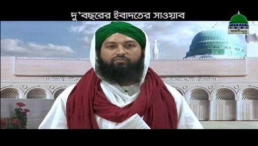 2 Saal Ki Ibadat Ka Sawab