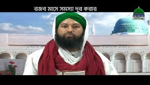Rajab Kay Maheenay Main Mushkil Door Hoti Hai