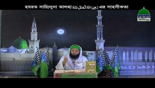 Hazrat Talaha رضی اللہ تعالٰی عنہ Ki Himmat