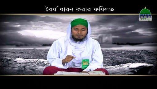 Sabar Karnay Ki Fazeelat
