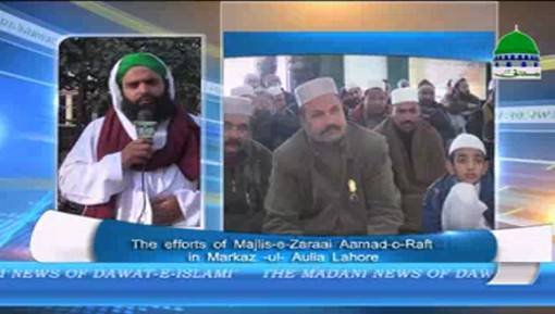 The Efforts Of Majlis e Zaraye Aamad o Rafat In Markaz ul Auliya Lahore