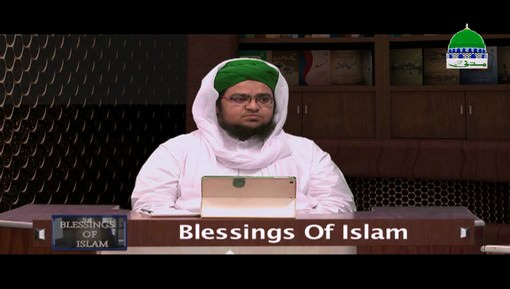 Blessings Of Islam Ep 30 - Humiliating Others In Islam