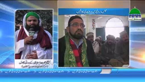 Majlis e Zaraye Aamad o Rafat Ki Kawashain Markaz ul Auliya Lahore