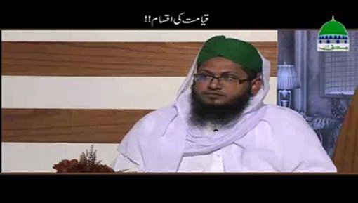 Qayamat Ki Aqsam