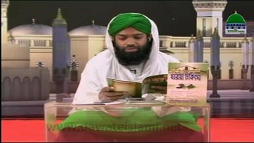 Rohani Ilaj Aur Istekhara Ep 129 - Bangla