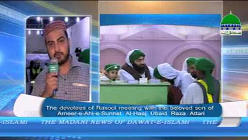 The Devotees Of Rasool Meeting With Beloved Son Of Ameer e Ahlesunnat Al Hajj Ubaid Raza Attari Al Madani