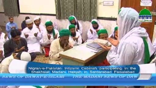 Nigran e Pak Kabina Participaiting In Shakhsiyat Madani Halqa In Sardarabad Faisalabad Pakistan