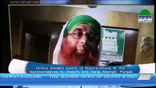 Online Madani Pearls Of Rukn e Shura To The Reprsetatives In Jehlum And Sarai Alamgeer Pakistan