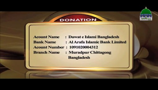 Bank Account Number Of Bangladesh