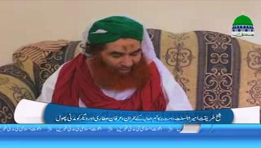 Imran Attari Aur Irfan Attari Say Taziyat