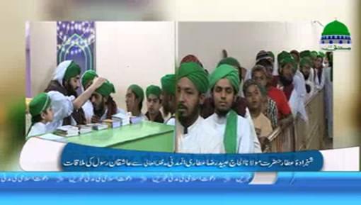 Aashiqan e Rasool Ki Shahzada e Attar Haji Ubaid Raza Attari Al Madani Say Mulaqat