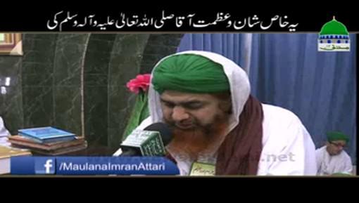 Ye Khas Shan o Azmat Meray Aaqa ﷺ Ki